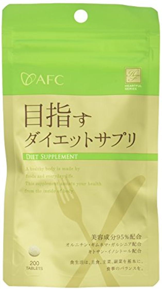賞農学午後ハートフルシリーズ 目指す ダイエットサプリ 200粒