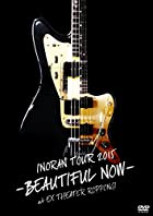INORAN TOUR 2015-BEAUTIFUL NOW-at EX THEATER ROPPONGI<通常版> [DVD](通常6&#xff5e;10営業日以内に発送)