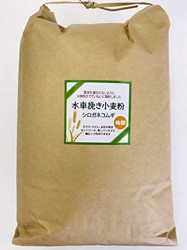 【減農薬・風味豊かな熊本産小麦粉】『水車挽き小麦粉』・中力粉5kg