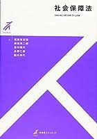 社会保障法 (有斐閣ストゥディア)