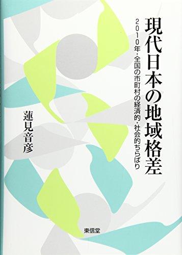 現代日本の地域格差―2010年・全国の市町村の経済的・社会的ちらばり