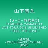 【メーカー特典あり】TOMOHISA YAMASHITA LIVE TOUR 2018 UNLEASHED - FEEL THE LOVE -(通常盤)(オリジナルA4クリアファイル付) [DVD]