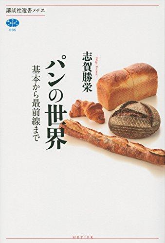 パンの世界 基本から最前線まで (講談社選書メチエ)