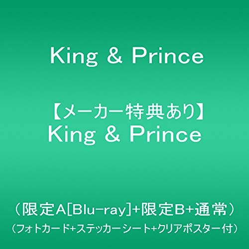 【メーカー特典あり】 King & Prince(限定A[Blu-ray]+限定B+通常)【メーカー特典:フォトカード+ステッカーシート+クリアポスター付】
