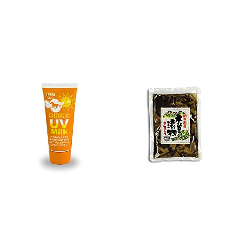 [2点セット] 炭黒泉 Q10馬油 UVサンミルク[天然ハーブ](40g)?【年中販売】木曽の漬物 すんき入り(200g) / すんき漬け味付加工品 //