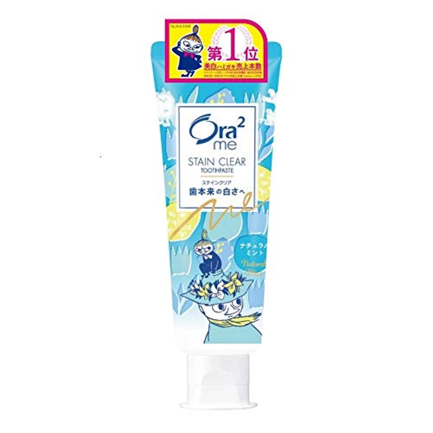 背骨質素な飲料Ora2(オーラツー) ミー ステインクリア 歯みがき ムーミン企画 [ナチュラルミント] 130g
