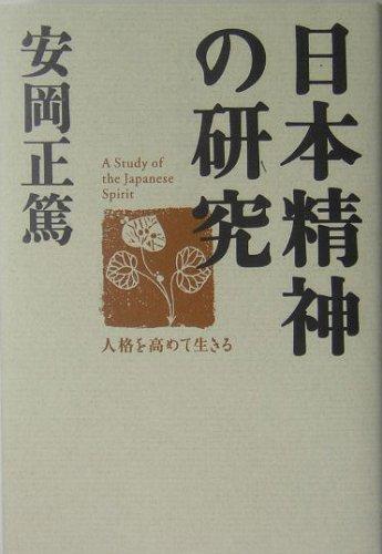 日本精神の研究の詳細を見る
