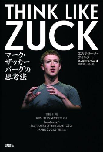 THINK LIKE ZUCK マーク・ザッカーバーグの思考法の書影
