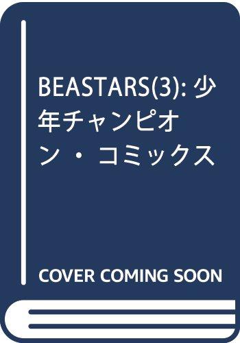 BEASTARS(3): 少年チャンピオン・コミックス