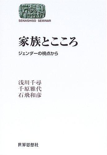 家族とこころ—ジェンダーの視点から (SEKAISHISO SEMINAR)