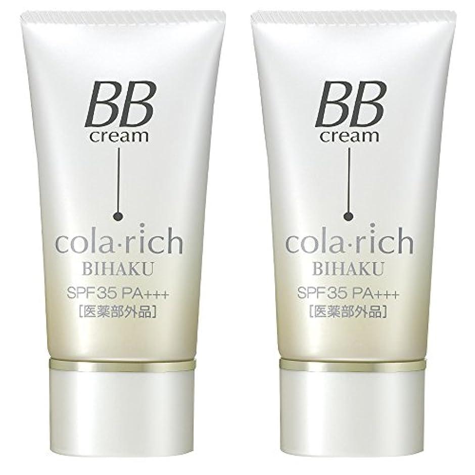 ベルエレメンタルシエスタコラリッチ 薬用美白BBクリーム25g(色白肌用)2本セット/キューサイ 医薬部外品