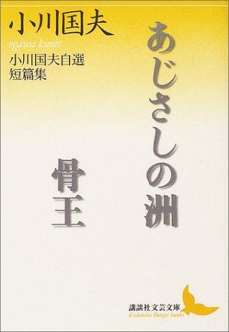 あじさしの洲・骨王 (講談社文芸文庫)