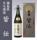 究極美酒 キモト仕込「大七皆伝」純米吟醸1800ml箱入り 福島県日本酒 【翌日出荷可能品】