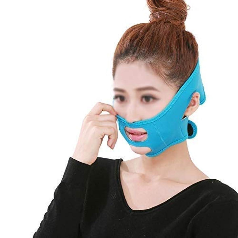 にむしろ生きているフェイスリフトフェイシャル、フェイシャルマスクVフェイスマスクタイトで肌のリラクゼーションを防止Vフェイスアーティファクトフェイスリフトバンデージフェイスケア(色:青)