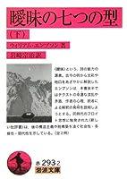 曖昧の七つの型〈下〉 (岩波文庫)