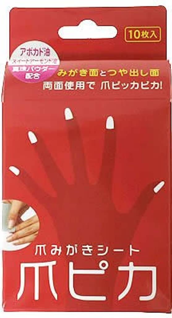 印象前提それに応じて爪みがき両面シート 爪ピカ 10枚入