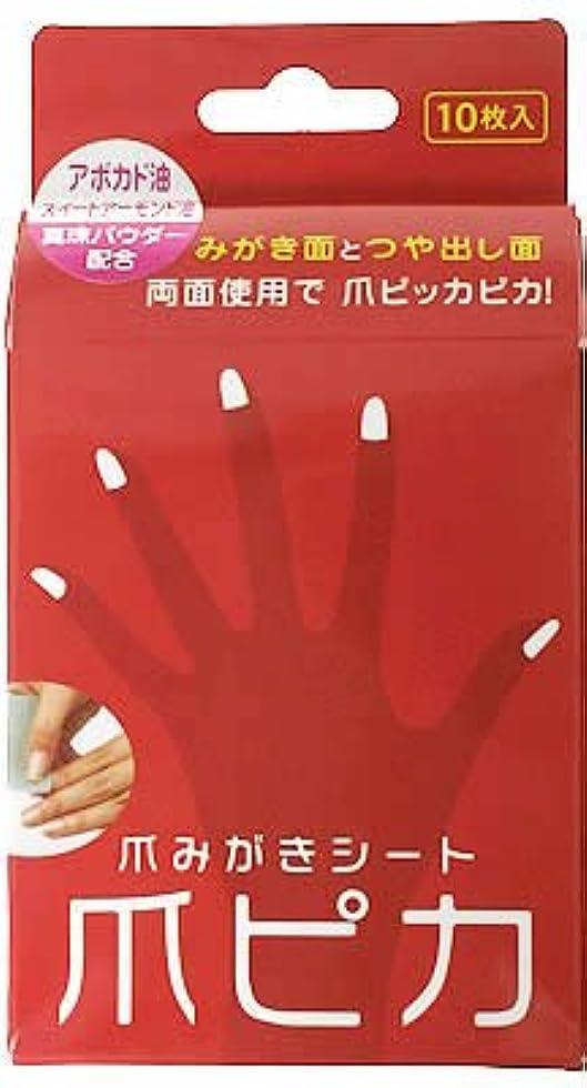 ドーム敏感な清める爪みがき両面シート 爪ピカ 10枚入
