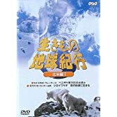 生きもの地球紀行 北米編1 [DVD]