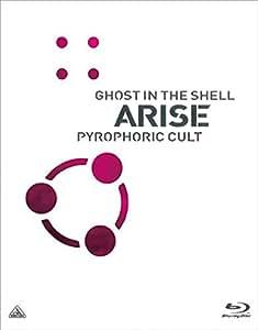 攻殻機動隊ARISE PYROPHORIC CULT [Blu-ray]