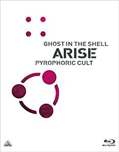 攻殻機動隊ARISE PYROPHORIC CULT [Blu-ray]