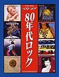 バンドスコア ベストオブ80年代ロック