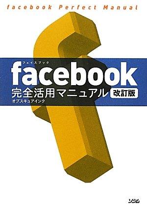 facebook完全活用マニュアル 改訂版の詳細を見る