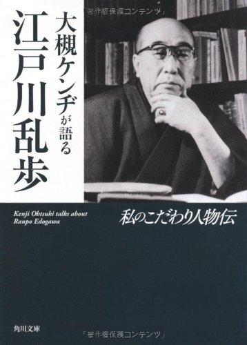 大槻ケンヂが語る江戸川乱歩  私のこだわり人物伝 (角川文庫)の詳細を見る