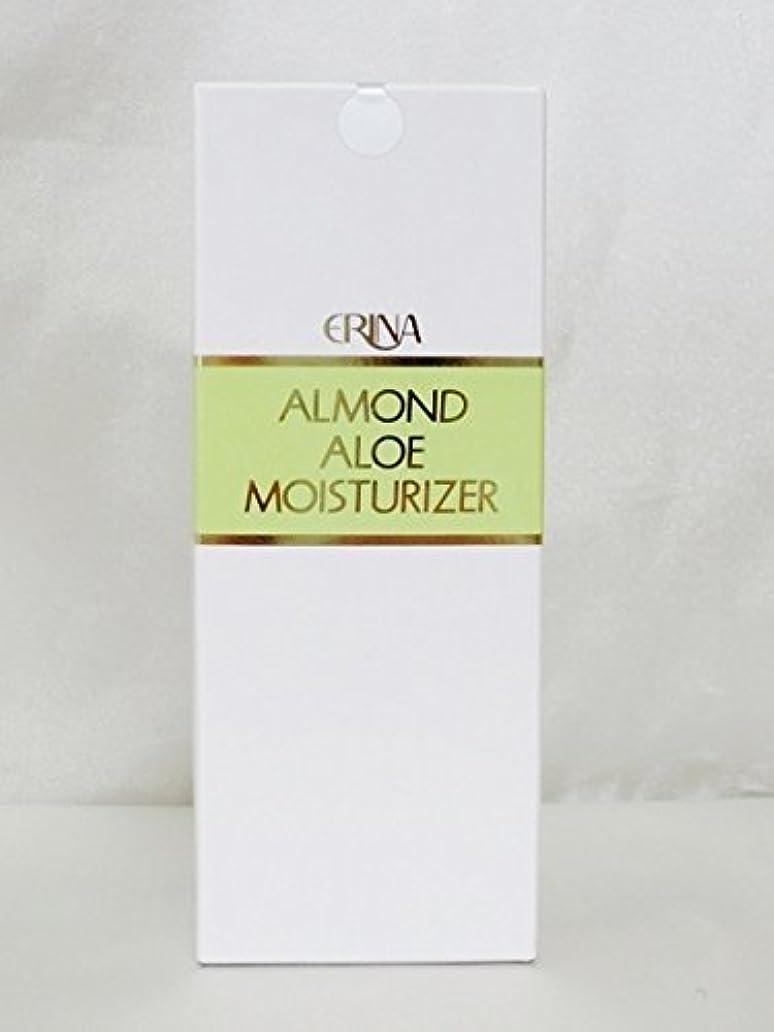 エンジニアリング綺麗な光沢ERINA/エリナ モイスチャライザー 130ml 美容 スキンケア 乳液