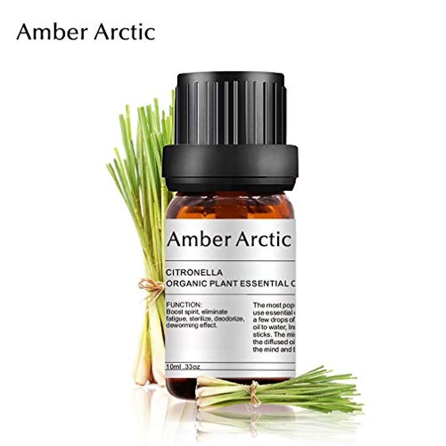 ニコチン割り当て収入AMBER ARCTIC エッセンシャル オイル ディフューザー 用 100% 純粋 新鮮 有機 植物 療法 シトロネラ オイル 10Ml/0.33Oz シトロネラ
