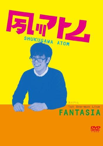 夙川アトム 第1回単独ライブ 'FANTASIA' [DVD]
