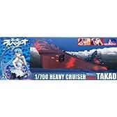 青島文化教材社 蒼き鋼のアルペジオ -アルス・ノヴァ- No.2 霧の艦隊 重巡洋艦 タカオ 1/700スケール プラモデル