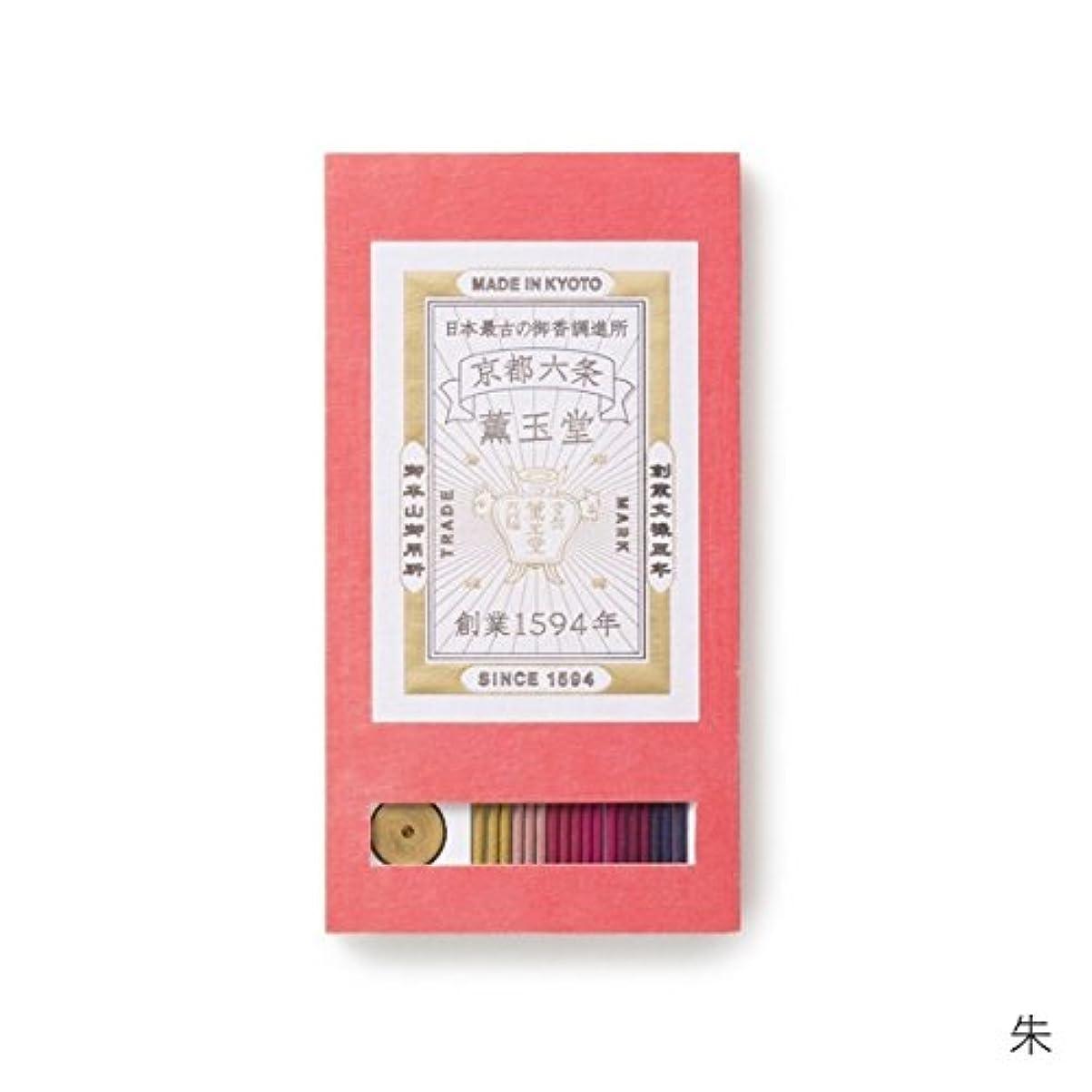 導出歯知覚的【薫玉堂】 京の香り 試香 朱