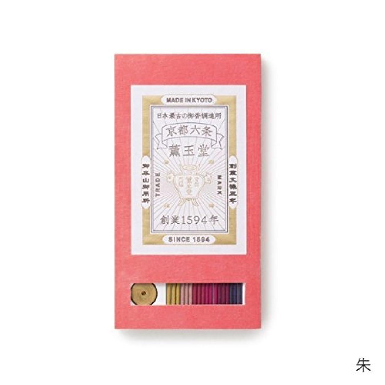 展示会腹部最小【薫玉堂】 京の香り 試香 朱