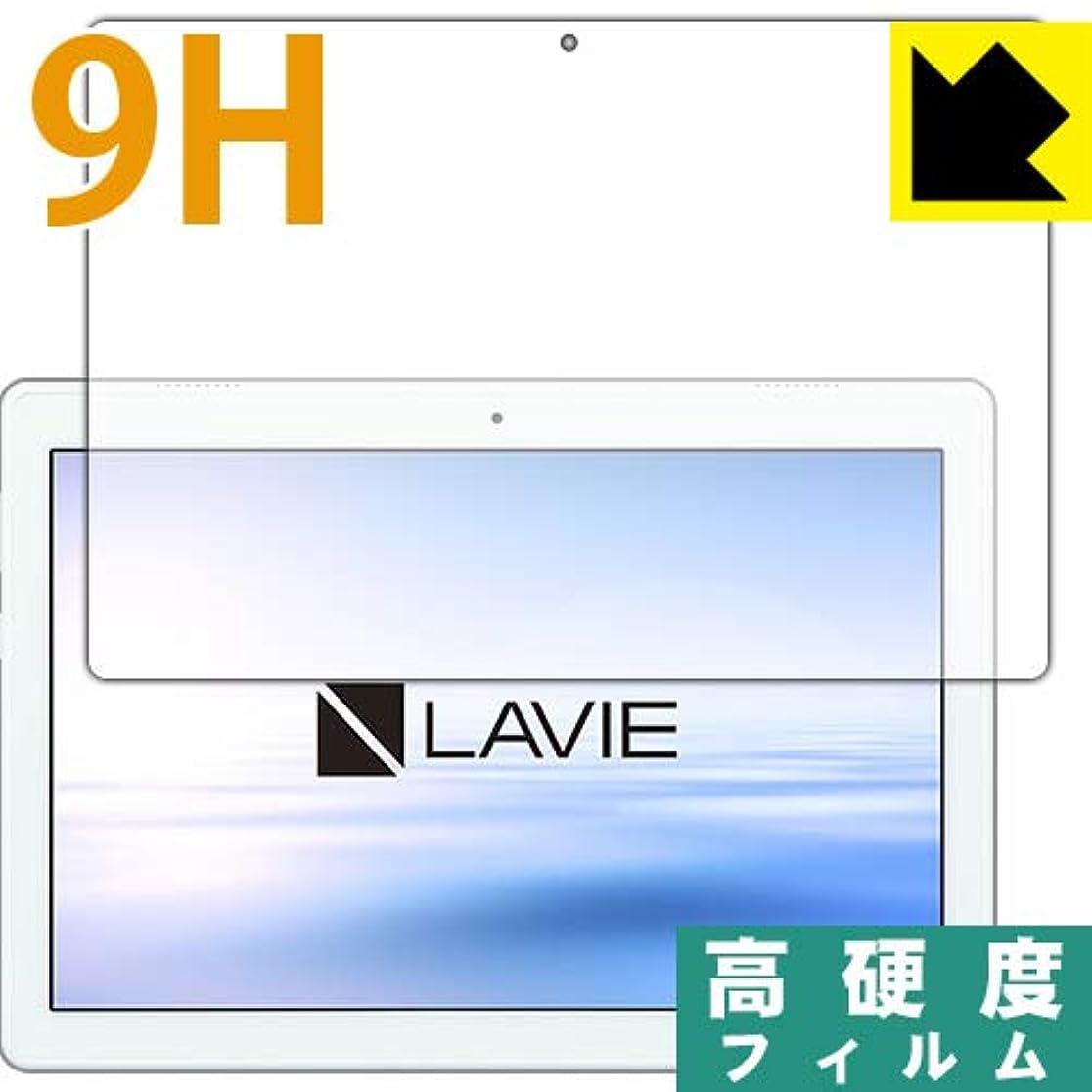 祝う管理者ブルジョンPET製フィルムなのに強化ガラス同等の硬度 9H高硬度[光沢]保護フィルム LAVIE Tab E TE410/JAW(2018年11月発売モデル) 日本製
