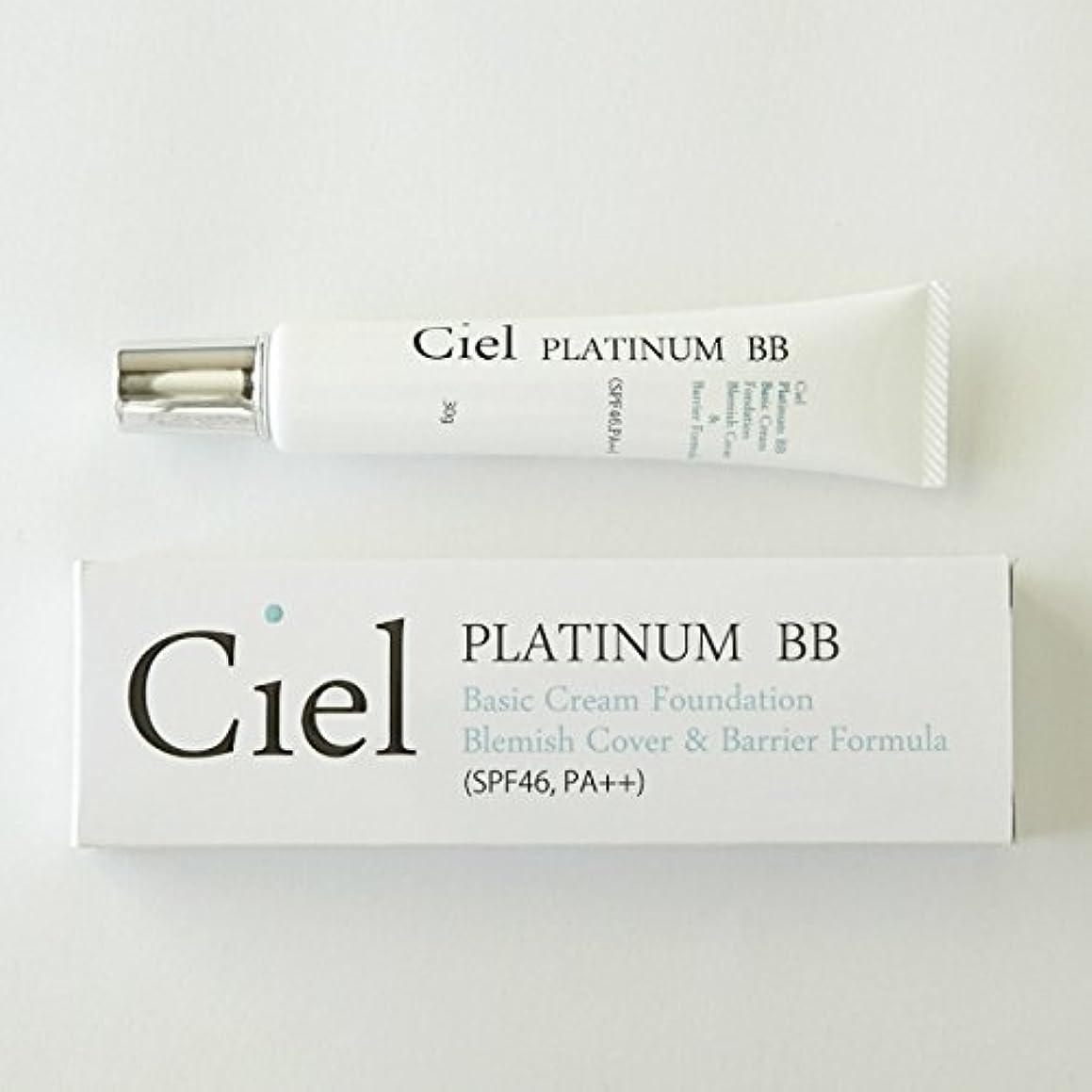 スーパーマーケット学習検出可能Ciel Salon de Beaute Ciel PLATINUM BB SPF46 BBクリーム ファンデーション 日本製 日焼け止め