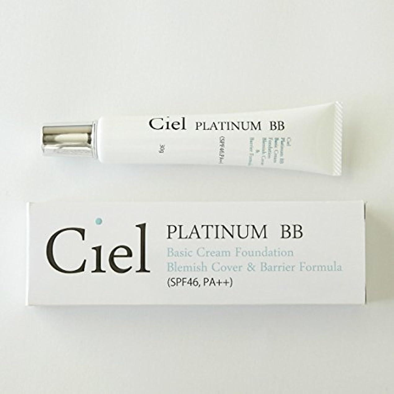 ヒント損傷ラバCiel Salon de Beaute Ciel PLATINUM BB SPF46 BBクリーム ファンデーション 日本製 日焼け止め