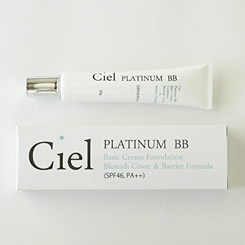 光のあなたは損なうCiel Salon de Beaute Ciel PLATINUM BB SPF46 BBクリーム ファンデーション 日本製 日焼け止め