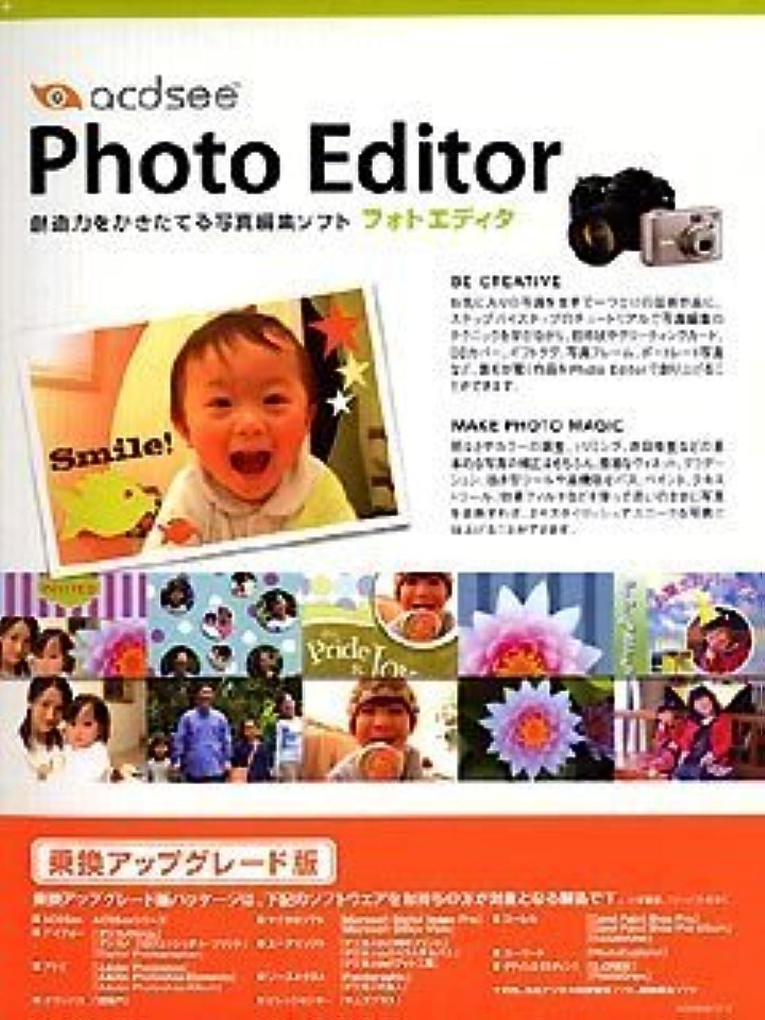 ベール奨励します穀物ACDSee Photo Editor for Windows 乗換アップグレードパッケージ