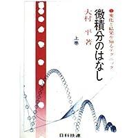 微積分のはなし 上―変化と結果を知るテクニック (大村平の本当にわかる数学の本)