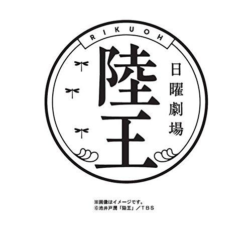 「陸王」公式BOOK 明日も元気に働こう! -