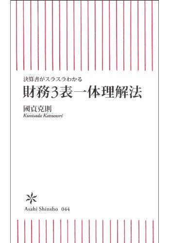 決算書がスラスラわかる財務3表一体理解法 (朝日新書)の詳細を見る