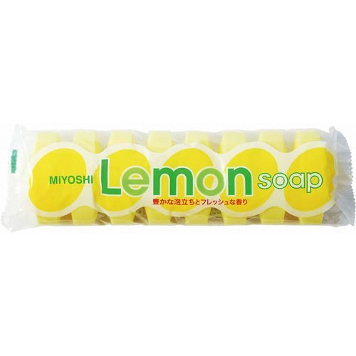 注入咲く歪めるミヨシ レモンソープ 45g×8個入