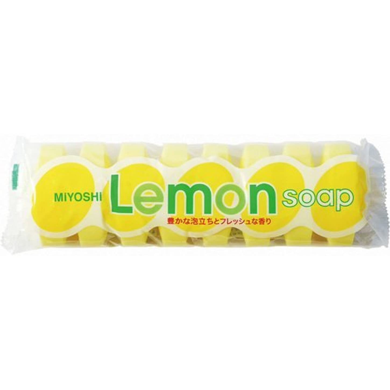 やめる権限を与えるメジャーミヨシ レモンソープ 45g×8個入