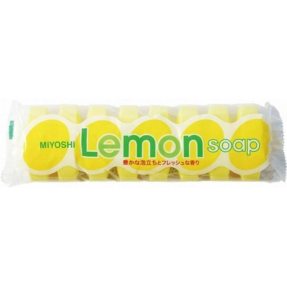 遡る例示する勤勉なミヨシ レモンソープ 45g×8個入