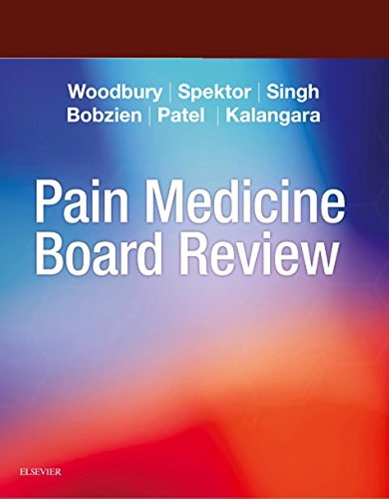 フォーラム健康的故国Pain Medicine Board Review E-Book (English Edition)