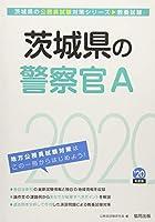 茨城県の警察官A〈2020年度〉 (茨城県の公務員試験対策シリーズ)