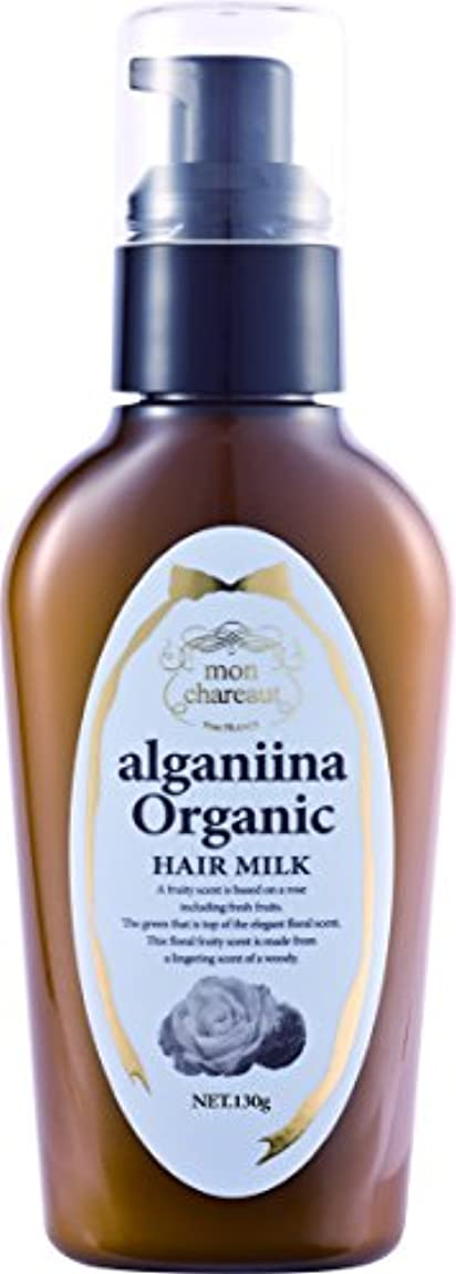 ロールレーザ月モンシャルーテ アルガニーナ オーガニック ヘアミルク 130gl<ビッグボトル>