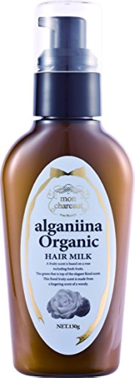 ペリスコープやさしい息苦しいモンシャルーテ アルガニーナ オーガニック ヘアミルク 130gl<ビッグボトル>