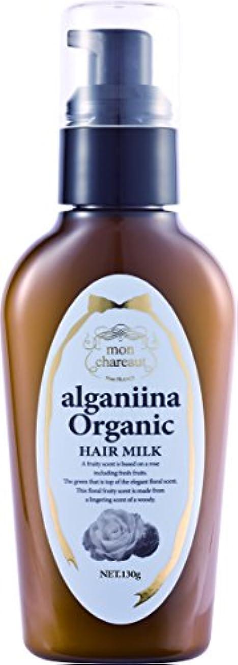 ハウジング回転するどうしたのモンシャルーテ アルガニーナ オーガニック ヘアミルク 130gl<ビッグボトル>