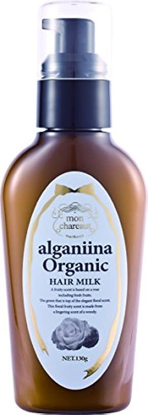 奨励します一目癒すモンシャルーテ アルガニーナ オーガニック ヘアミルク 130gl<ビッグボトル>